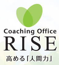 Coaching Office RISE 高める「人間力」